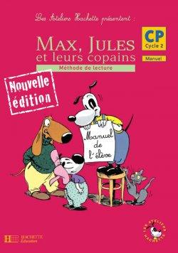Les Ateliers Hachette Max, Jules et leurs copains CP - Livre de l'élève - Ed.2006
