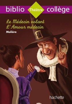 Bibliocollège - Le Médecin Volant, Molière